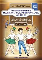 Тверская. Интегрированные музыкально-логоритмические занятия для детей старшего дошкольного возраста. 5-7 лет. (ФГОС)