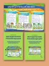 Житлевский. Информационная безапасность 1-11 класс Комплект плакатов +2 методические рекомендации.