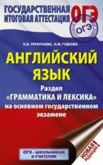 ОГЭ. Английский язык. Раздел Грамматика и лексика на ОГЭ. /Терентьева.