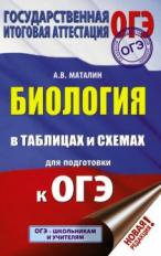 Биология в таблицах и схемах для подготовки к ОГЭ./Маталин. (ФГОС).