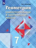 Иченская. Геометрия 7 класс.  Самостоятельные и контрольные работы. /УМК Атанасяна