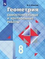 Иченская. Геометрия 8 класс.  Самостоятельные и контрольные работы. /УМК Атанасяна