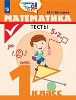Глаголева. Математика. Тесты. 1 класс /Проверь себя!