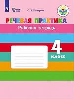Комарова. Речевая практика. 4 класс Рабочая тетрадь. (VIII вид). (ФГОС)