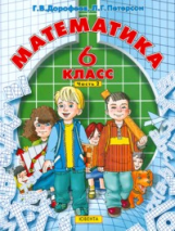 Дорофеев. Математика 6 класс. В 3-х ч. Часть 2. (Ювента). (ФГОС).