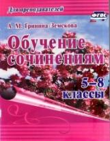 Гринина-Земскова. Обучение сочинениям. 5–8 класс (ФГОС)