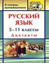Попова. Русский язык. 5-11 класс Диктанты. (ФГОС)