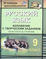 Хорт. Русский язык. 9 класс Изложение с творческим заданием. Конспекты уроков (ФГОС)