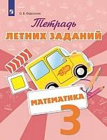 Тетрадь летних заданий. Математика. 3 кл. /Федоскина.