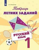 Тетрадь летних заданий. Русский язык. 1 кл. /Михайлова.