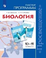 ...Программы... Биология. 10-11 кл. Рабочие программы. /УМК Беляева /Базовый уровень