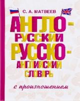 Матвеев. Англо-русский русско-английский словарь с произношением.
