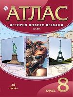 Атлас. История 8 кл. История Нового времени. XIX в. (ФГОС)