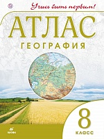 Атлас. География. 8 класс (ФГОС.) / Учись быть первым! НОВЫЙ