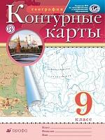 Контурные карты. География. 9 класс РГО. (ФГОС)