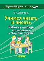 Лункина. Подготовка детей к школе. Учимся читать и писать. Рабочая тетрадь по подготовке к обучению грамоте.