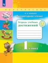 Бойкина. Литературное чтение. 1 класс Тетрадь учебных достижений. /УМК