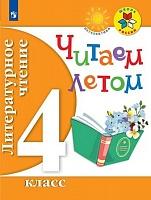Литературное чтение. 4 класс Читаем летом. (ФГОС) /УМК