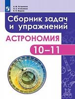 Татарников. Астрономия. 10-11 класс. Сборник задач и упражнений. Базовый уровень.