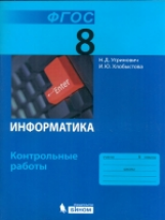 Угринович. Информатика. 8 класс: контрольные работы. (ФГОС).