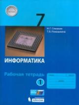 Семакин. Информатика 7 класс Рабочая тетрадь. В 2-х ч. Ч.1. (ФГОС).