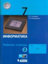 Семакин. Информатика 7 класс Рабочая тетрадь. В 2-х ч. Ч.2. (ФГОС).