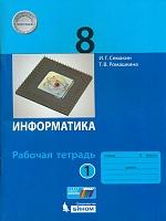 Семакин. Информатика 8 класс Рабочая тетрадь. В 2-х ч. Ч.1. (ФГОС).