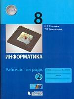 Семакин. Информатика 8 класс Рабочая тетрадь. В 2-х ч. Ч.2. (ФГОС).