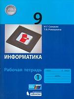 Семакин. Информатика 9 класс Рабочая тетрадь. В 2-х ч. Ч.1. (ФГОС).