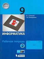 Семакин. Информатика 9 класс Рабочая тетрадь. В 2-х ч. Ч.2. (ФГОС).