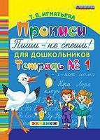 Дошкольник. Прописи для дошкольников. Пиши - не спеши. Ч.1. / Игнатьева. (ФГОС ДО).