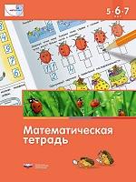 Математика в детском саду. 5-7 лет. Математическая тетрадь. (ФГОС) /Вершинина