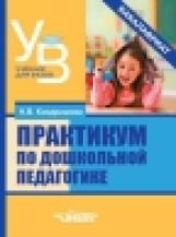 Кондрашова. Практикум по дошкольной педагогике