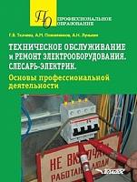 Ткачева.Техническое обслуживание и ремонт электрооборудования. Слесарь-электрик. Основы профессион. деятельн. Учебное пос. (ФГОС)
