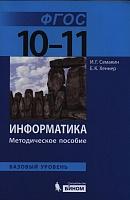 Семакин. Информатика. 10–11 классы. Базовый уровень: методическое пособие. (ФГОС).