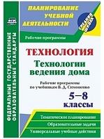 Павлова. Технология. Технологии ведения дома. 5-8 классы. Рабочие программы по учебникам В. Д. Симоненко. (ФГОС)