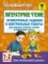 Петрашко. Литературное чтение. Проверочные задания и контрольные работы для оценки качества чтения и понимания текста. 1-2 класс.