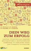 Dein Weg zum Erfolg. Сборник тренировочных заданий для подготовки к всероссийской олимпиаде по немецкому языку. Для 7–8 классов. ФГОС.