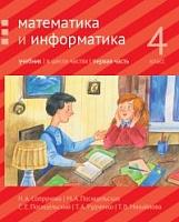 Сопрунова. Математика и информатика. 4-й класс: учебник. Часть 1.