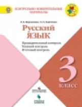 Курлыгина. Русский язык. 3 класс.  КИМ. Предварительный, текущий, итоговый контроль. / УМК