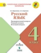 Курлыгина. Русский язык. 4 класс.  КИМ. Предварительный, текущий, итоговый контроль. / УМК