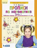 Шевелев. Прописи по математике. Рабочая тетрадь. 6-7 лет Ч 1. (Бином). ( ФГОС).