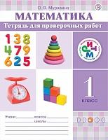 Муравин. Математика. 1 класс Тетрадь для проверочных работ. РИТМ. (ФГОС).