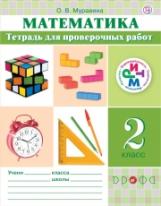 Муравин. Математика. 2 класс Тетрадь для проверочных работ. РИТМ. (ФГОС).