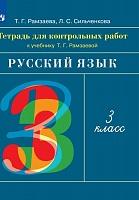 Рамзаева. Русский язык. 3 класс. Тетрадь для контрольных работ. РИТМ. (ФГОС).