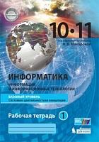Макарова. Информатика. Базовый уровень. Рабочая тетрадь. 10-11 класс Ч.1. (комплект в 2-х ч.) (ФГОС).