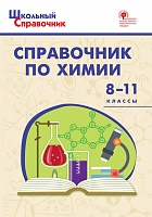 ШСп Справочник по химии. 8-11 класс (ФГОС) /Соловков.