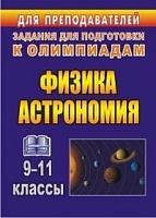 Оськина. Физика и астрономия. 9-11 классы. Олимпиадные задания. (ФГОС)