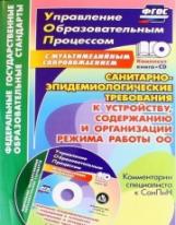 Куклева. Кн+CD. Санитарно-эпидемиологические требования к устройству, содержанию и организации режима работы обр. орган. (ФГОС) Компакт диск