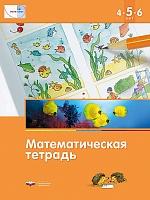Математика в детском саду. 4-5-6 лет. Математическая тетрадь. (ФГОС) /Кауфман